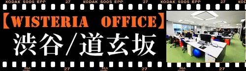 【Wisteria OFFICE 渋谷】
