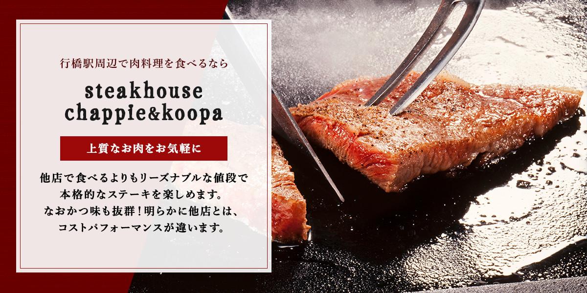 【博多】おいしいお肉が食べたい!特集 | ホット …