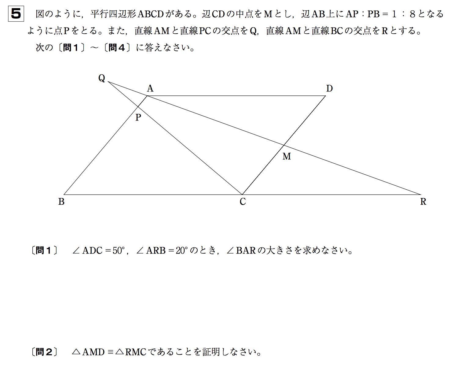 数学の証明問題が苦手なあなたへ点数を取れるようにします