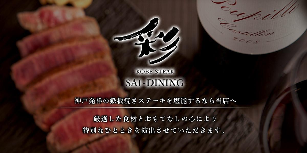 ダイニング 彩 神戸 ステーキ