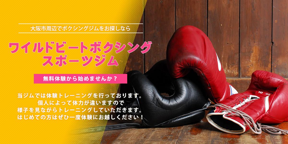 大阪市 ボクシングジム